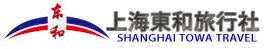 上海発ツアーのことなら東和旅行社へ