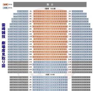 雲峰劇院座席120424B
