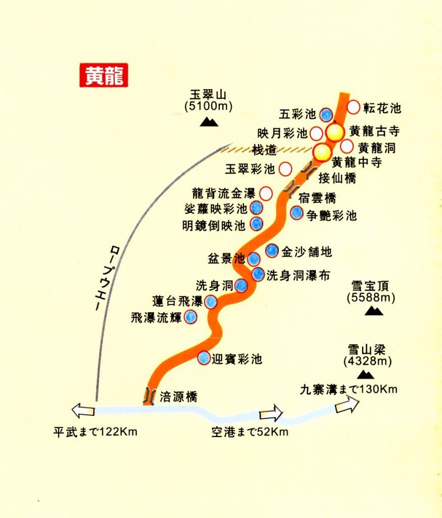 黄龍観光地図2