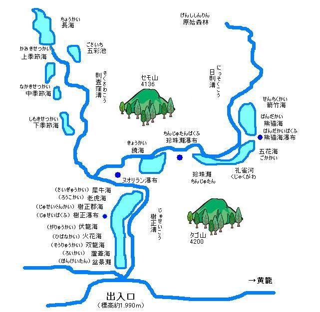 九寨溝地図