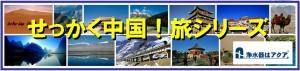 浄水器のアクア会報誌掲載旅情報