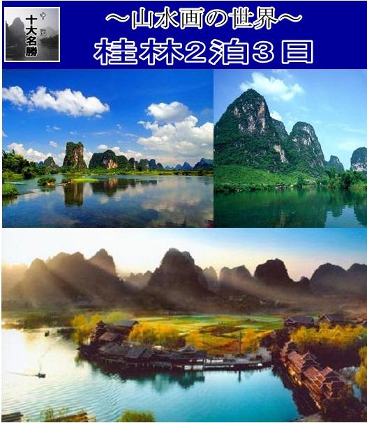 桂林2泊3日