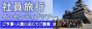 社員旅行・インセンティブツアー