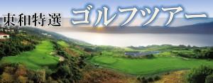 特選 ゴルフツアー(バナーをクリック)