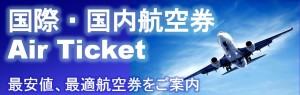 上海発航空券