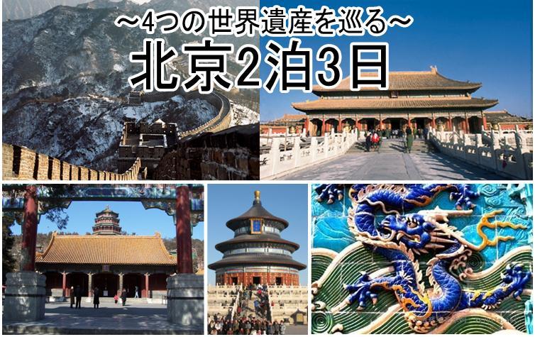 北京4つの世界遺産集合写真