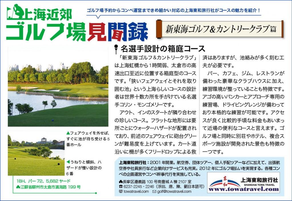 1803新東海 上海ゴルフ場見聞録【Whenever上海】
