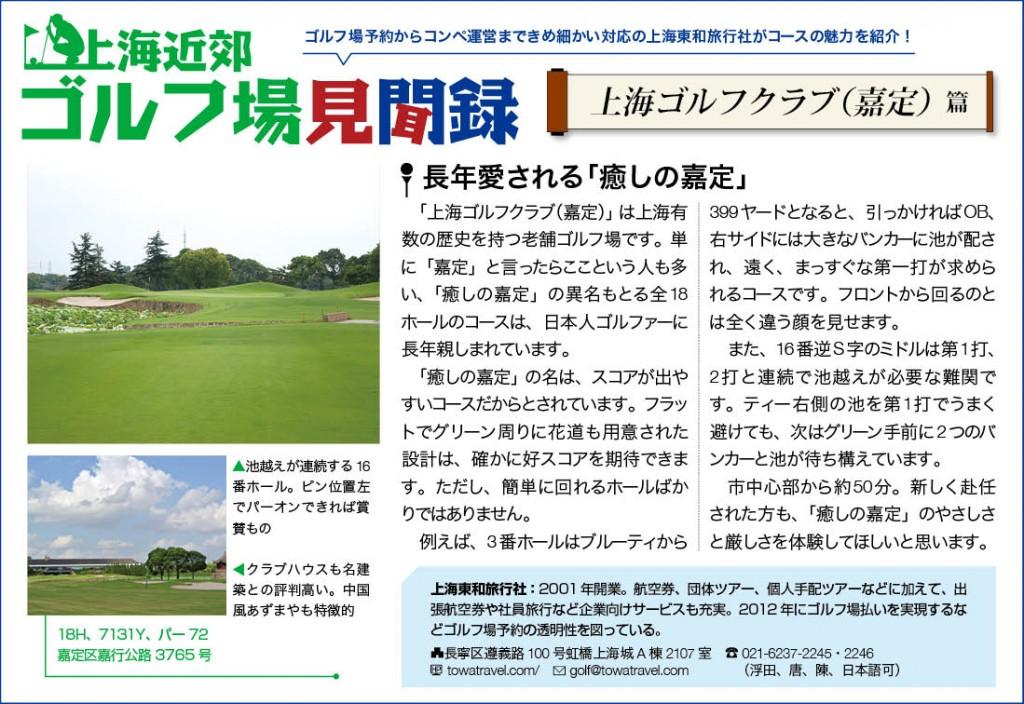 1704嘉定 上海近郊ゴルフ場見聞録【Whenever上海】