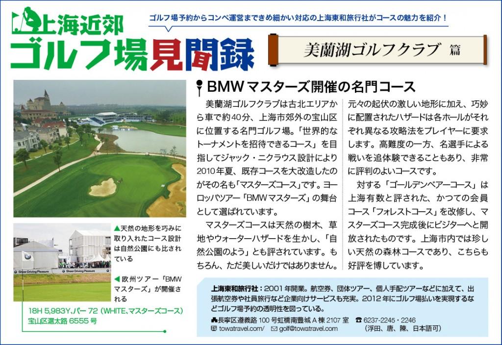 1702美蘭湖マスターズ 上海ゴルフ場見聞録