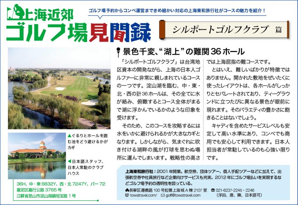 1705シルポート 上海ゴルフ場見聞録【Whenever上海】 (1)