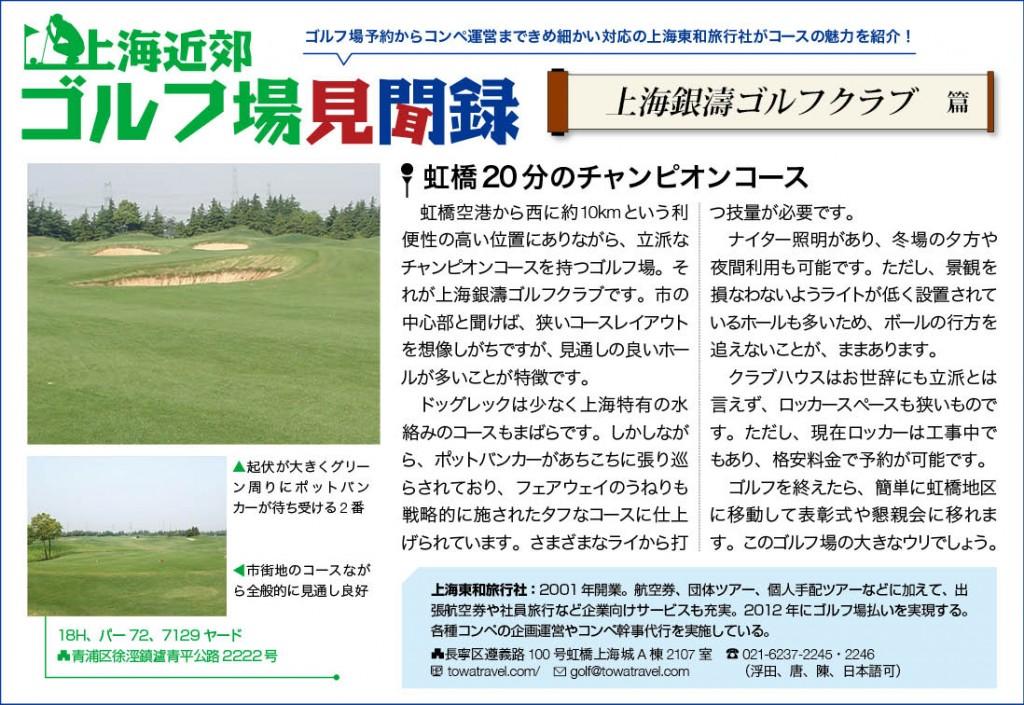 1801インタオ 上海近郊ゴルフ場見聞録【Whenever上海】