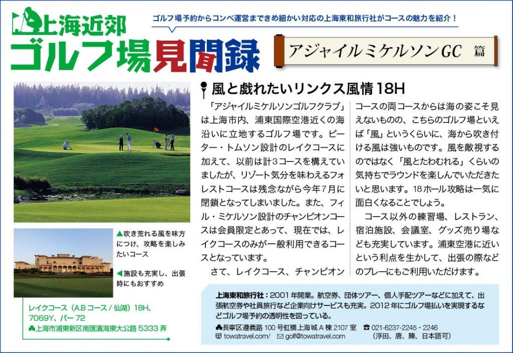 1709アジャイルミケルソン 上海近郊ゴルフ場見聞録【Whenever上海】