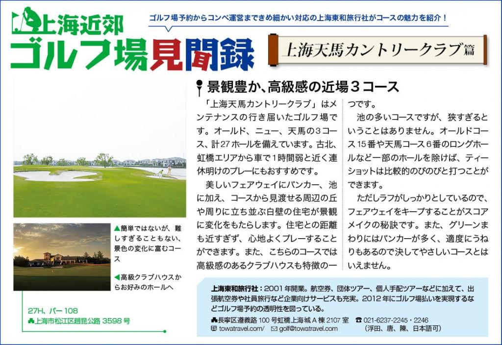 1710天馬 上海ゴルフ場見聞録【Whenever上海】