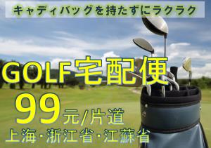 楽ちんゴルフ!GOLF宅配便
