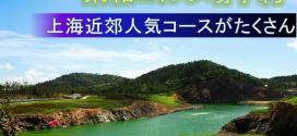 東和ゴルフ ゴルフ場予約