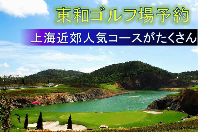 東和ゴルフ場予約トップ画像