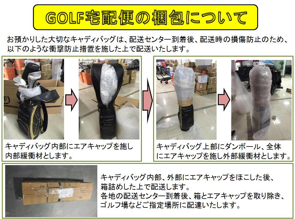 GOLF宅配便の梱包について