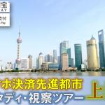 スマホ決済先進都市上海スタディツアー