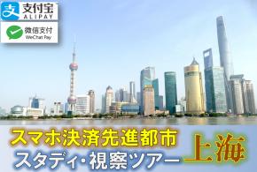 [日本からのお客様向け]中国キャッシュレス・スタディツアー