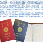 パスポート残存期間とvisa空白欄